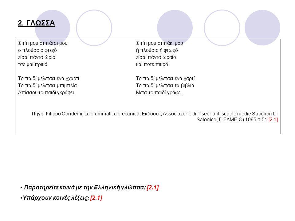 2. ΓΛΩΣΣΑ Παρατηρείτε κοινά με την Ελληνική γλώσσα; [2.1]